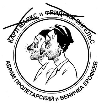Абрам и Веничка