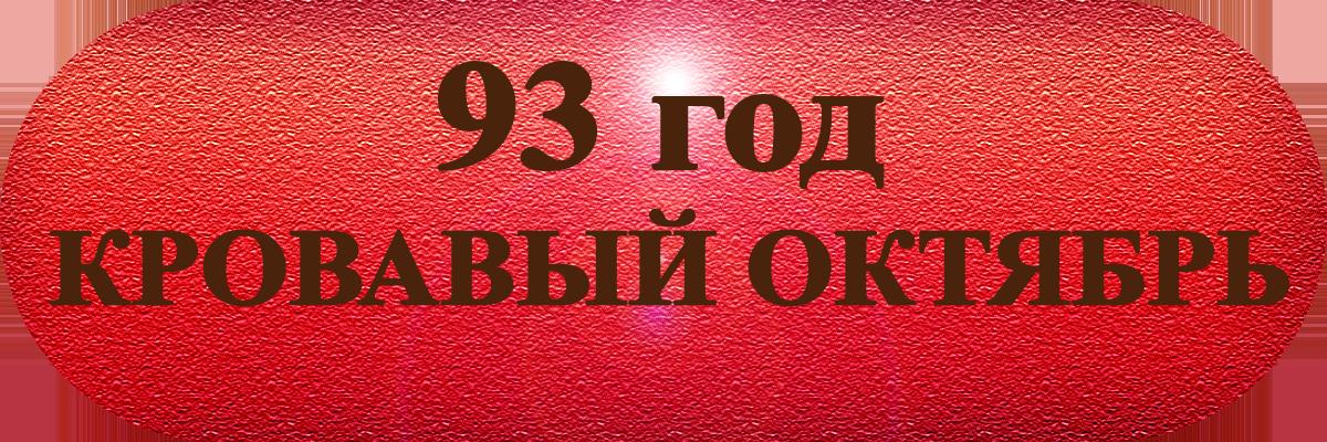 93 год