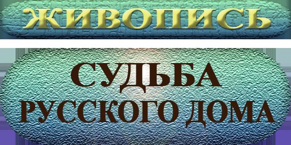 Судьба русского дома